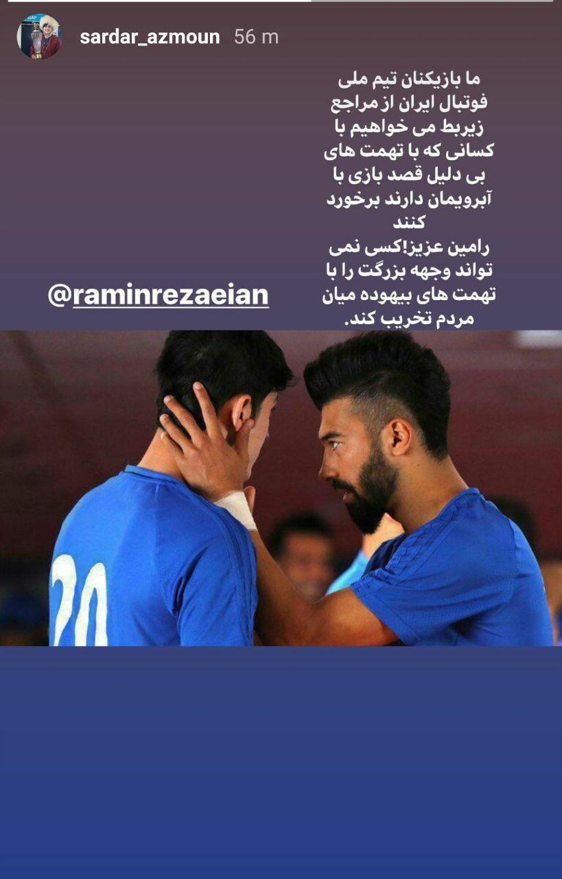 واکنش ملی پوشان فوتبال به حواشی اخیر درباره لژیونر فوتبال ایران