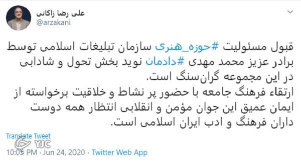 تحول در حوزه هنری انتظار همه دوستداران فرهنگ ایران اسلامی است
