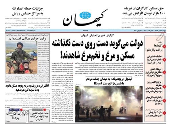 ملاقات با خورشید در مکران/ بازگشت محدودیت کرونا به ۷ استان/ شوک دادگاه لاهه به کاخ سفید/ روزگار طلایی سکه!