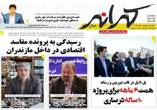 روزنامه کرانه