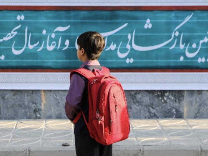 عقب مانده تحصیلی