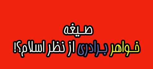 حقوق خواهر و برادر نسبت به یکدیگر/آیا در اسلام صیغه خواهر و برادری وجود دارد؟