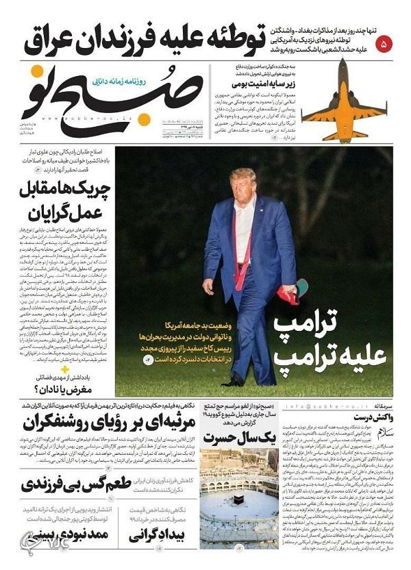 روزنامه های 7 تیر 99