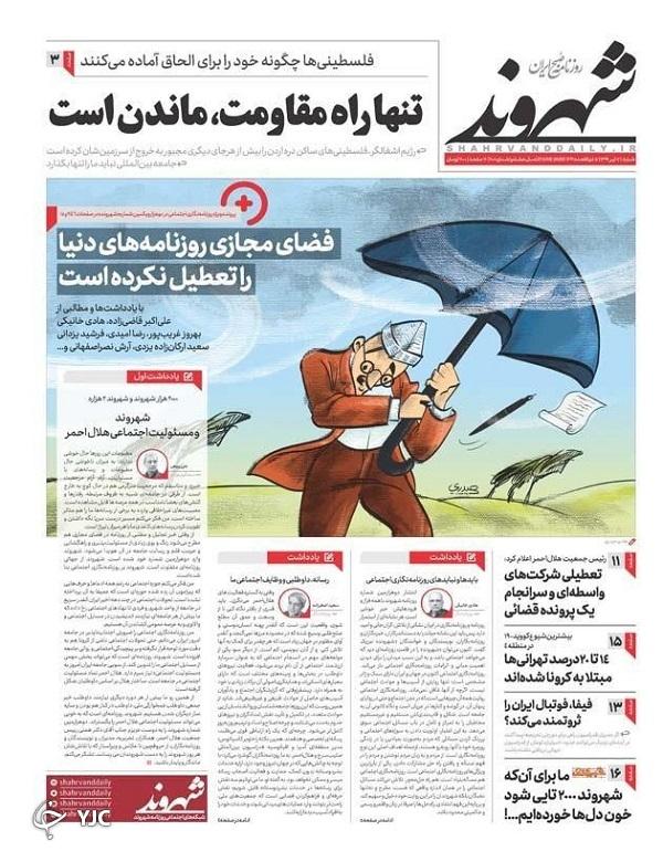 ممد نبودی ببینی/ اگر من شهردار میشدم/ عملیات نجات تهران/ هوس تازه بازندگان برجام