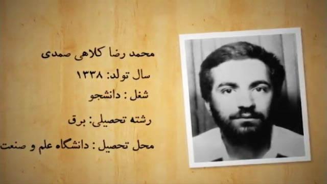 محمدرضا کلاهی صمدی