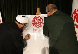 نشان کنگره ملی شهدای استان قم