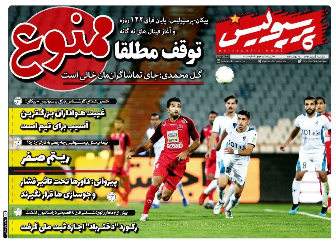 روزنامه پرسپولیس - ۸ تیر