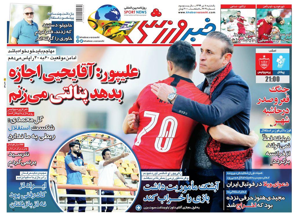روزنامههای ورزشی ۸ تیر
