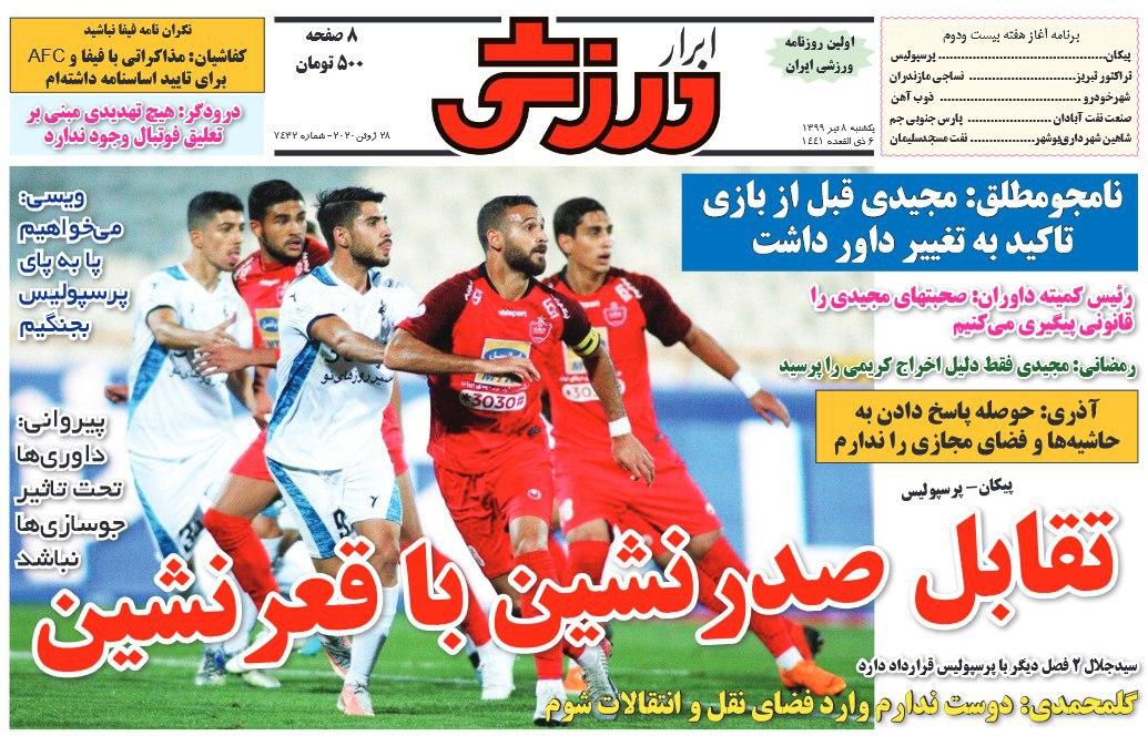 جنگ قعر و صدر در حاشیه شهر/ بازداشت اصغرِ با تعصب/ پرونده یک داور و ۳ فوتبالیست! / جام با طعم گاز اشک آور!