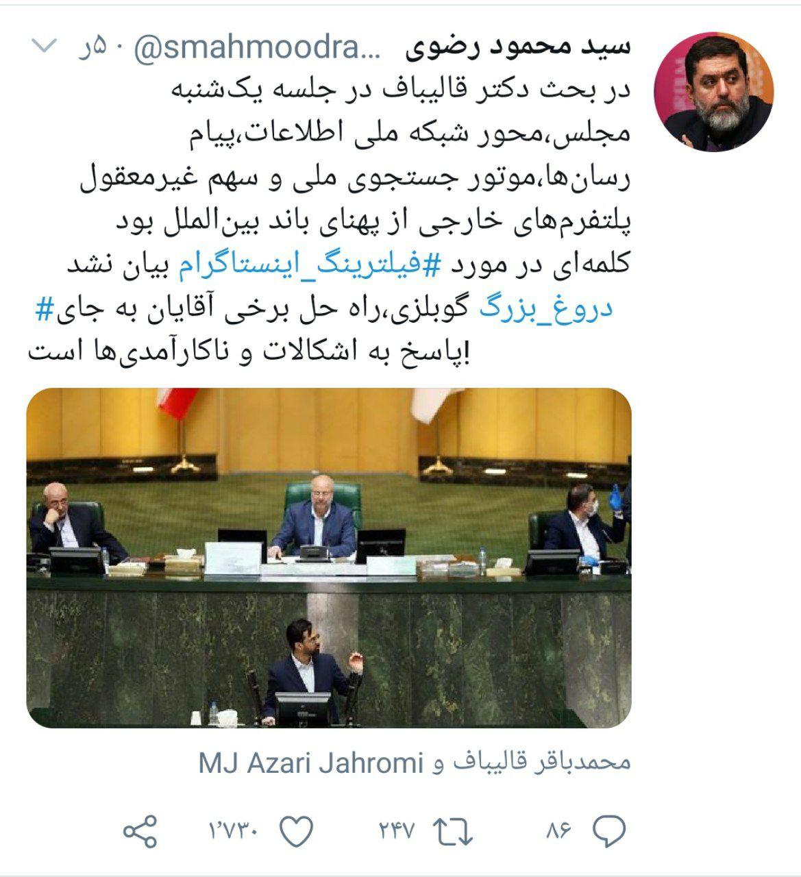 فضای مجازی فرزند بدسرپرست ایران