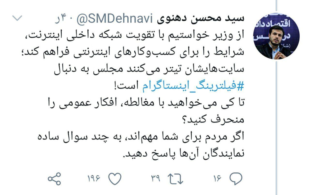 توئیت سید محسن دهنوی درباره فضای مجازی