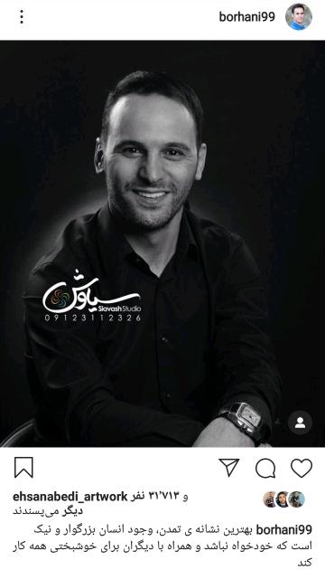 آرش برهانی، بازیکن تیم استقلال