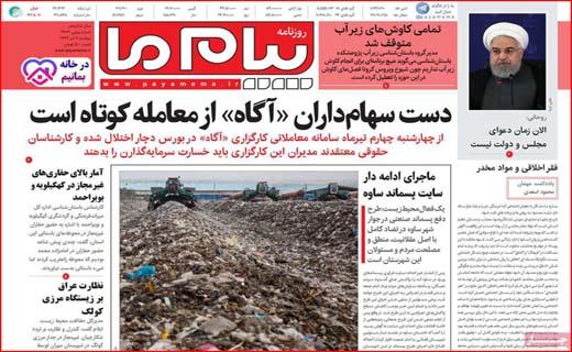 زندگی عادی در وضعیت قرمز/ دستور دولت برای اجاره بها/ کمک ناجوانمردانه!