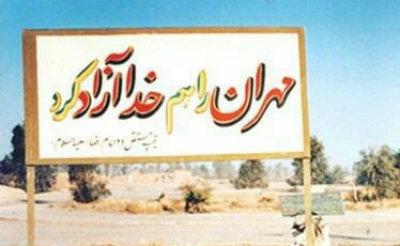 آزادسازی مهران، رمز پیروزیهای بعد سپاه اسلام در مقابل ارتش بعثی