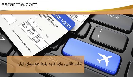 چند نکته طلایی برای خرید بلیط هواپیما ارزانتر