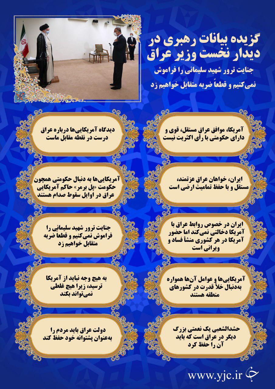 گزیده بیانات رهبری در دیدار نخست وزیر عراق