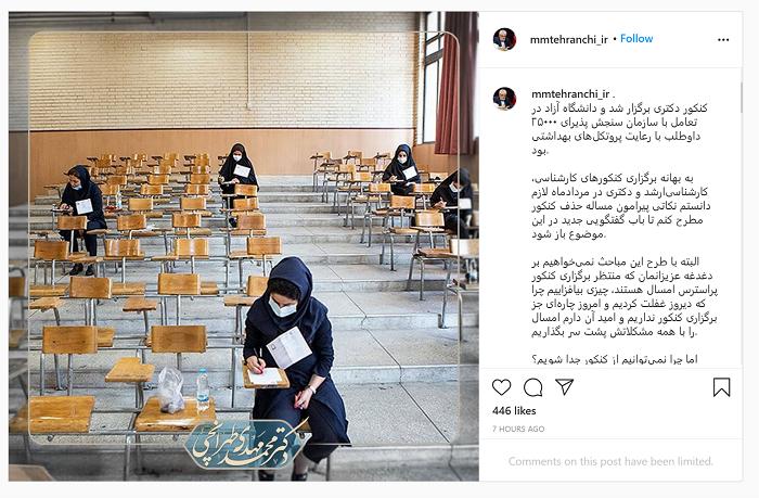 پست اینستاگرامی رئیس دانشگاه آزاد اسلامی درباره برگزاری کنکورها