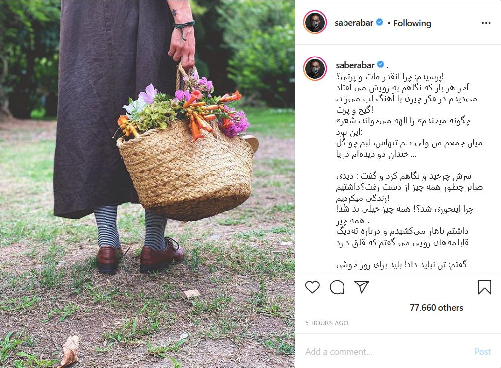 تبریک عید قربان در صفحه چهرههای هنری/ داستان امیدوار کنندهای که صابر ابر منتشر کرد/ درخواست آقای بازیگر از مردم برای رعایت دستورالعملهای بهداشتی