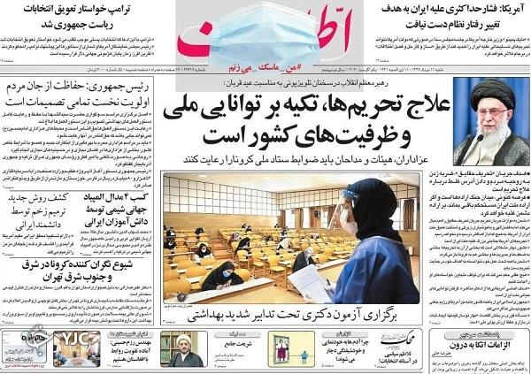 روزنامه های 11 مرداد 99