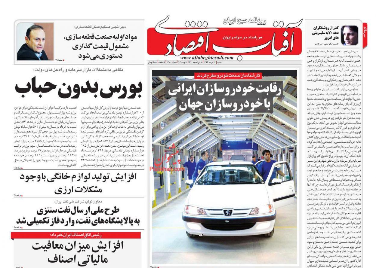 علت افزایش قیمت ها در بهار امسال/ دستور خودروی ارزان با قیمت دستوری؟!/ کارنامه مردود هدفگذاری تورم