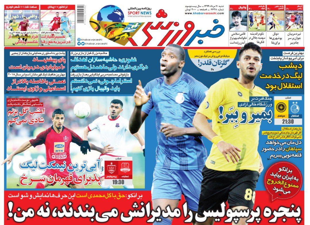 روزنامههای ورزشی ۱۱ مرداد