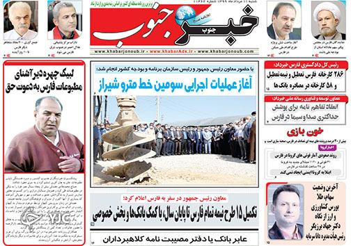 تصاویر صفحه نخست روزنامههای فارس 11 مردادماه سال ۱۳۹۹