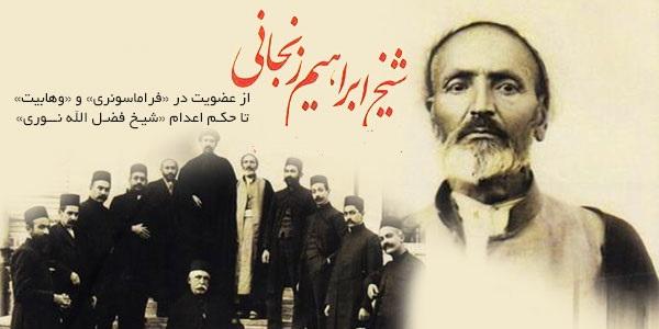 داستان شیخ علیه سلامی که ظاهر و باطنش یکسان نبود / شیخی که فرمان قتل یک مجتهد را صادر کرد