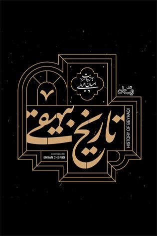 جدیدترین کتابهای گویایی که در انتشارات کتاب نیستان منتشر شدند