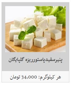 قیمت هر کیلو پنیرفله سنتی و صنعتی در میادین میوه و تره بار چقدر است؟