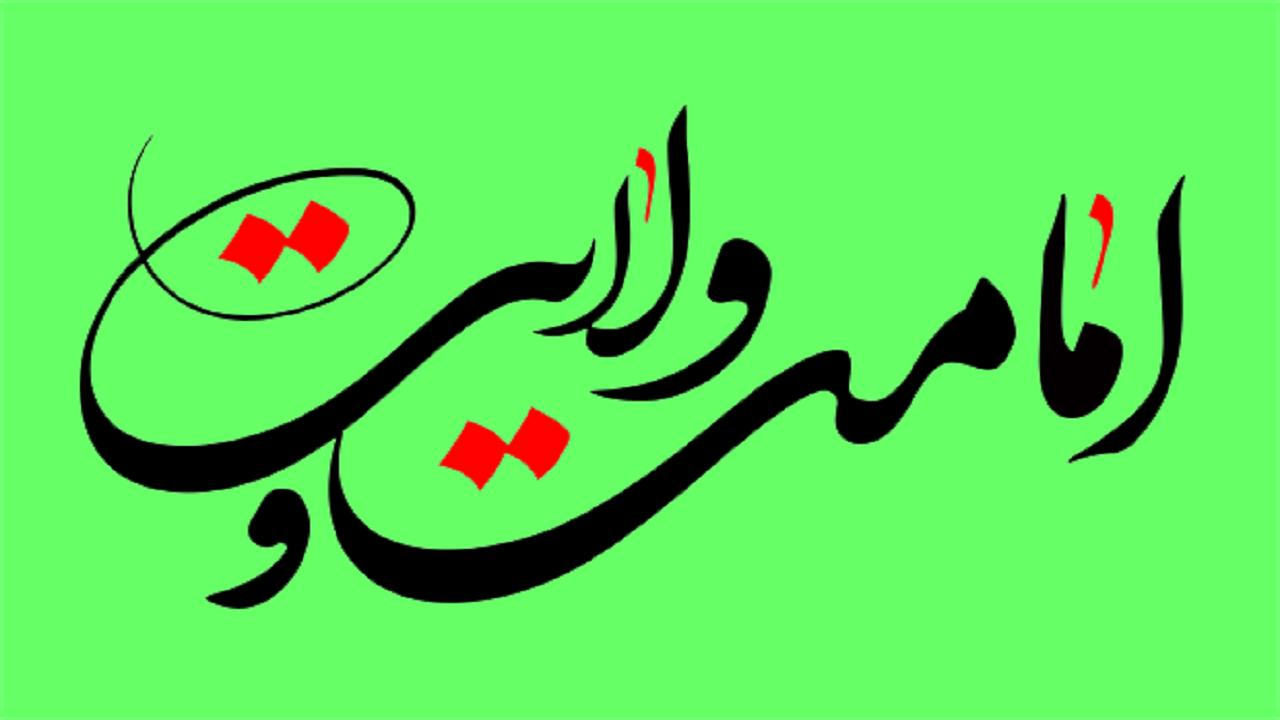 سوالهای شرعی خود را درباره «امامت» در اینجا مطرح کنید