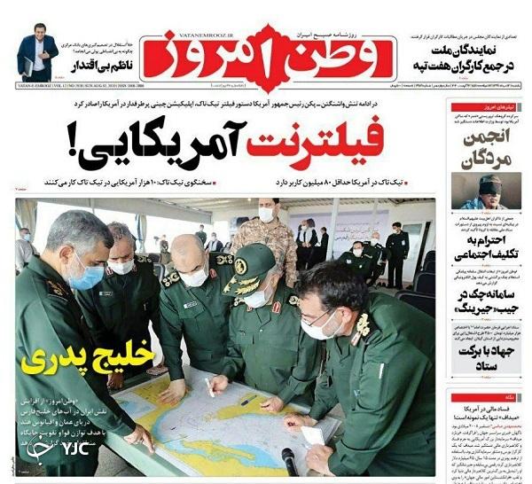 روزنامه های 12 مرداد 99