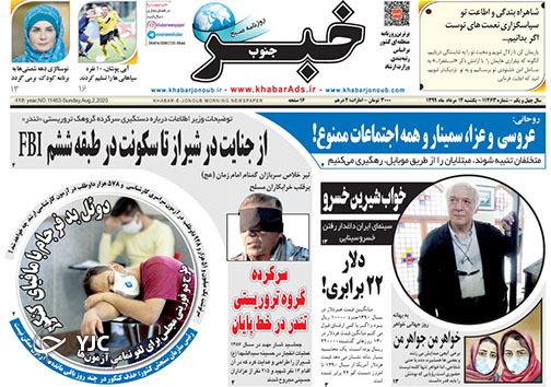 تصاویر صفحه نخست روزنامههای استان فارس روز یکشنبه ۱۲ مردادماه سال ۱۳۹۹