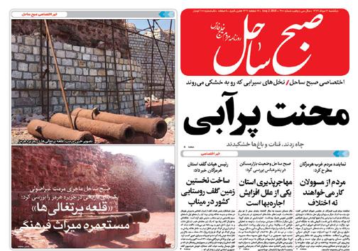 زندانیان مهریه و نفقه تا عید غدیر آزاد میشوند/ ساخت نخستین زمین گلف روستایی کشور در میناب