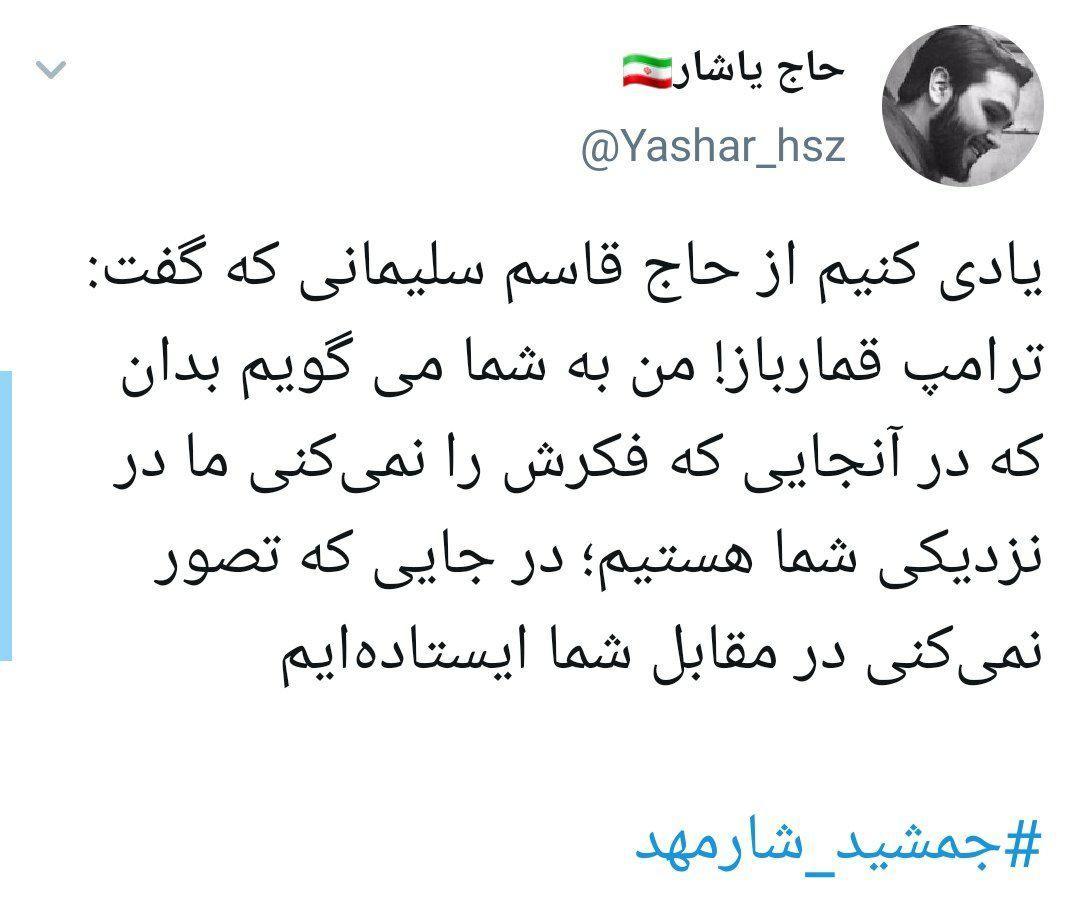 واکنش کاربران توئیتر به دستگیری جمشید شارمهد