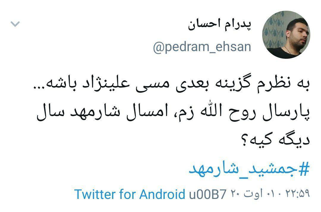 دستگیری جمشید شارمهد