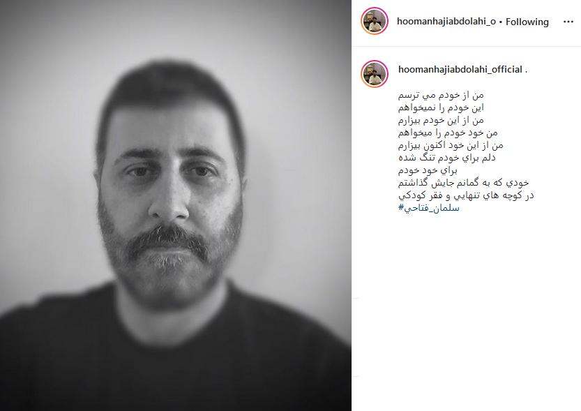 تصویری متفاوت از هومن حاجی عبدالهی