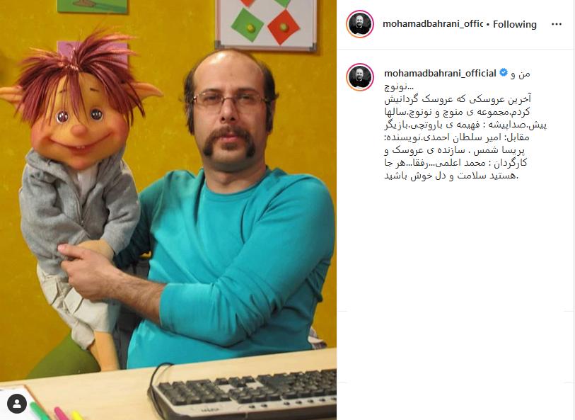 آخرین عروسک گردانی محمد بحرانی