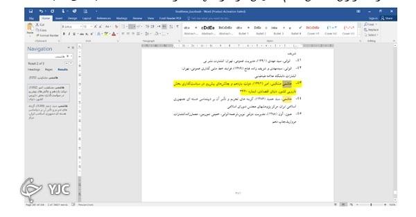 تخلف در پایان نامه دکتری بذرپاش از ادعا تا واقعیت