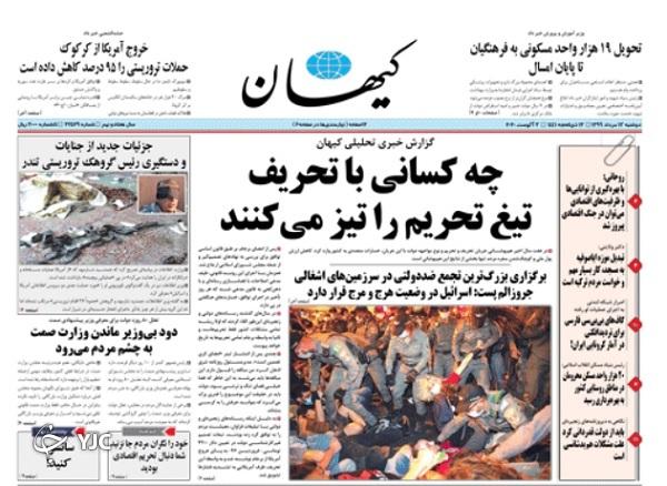 روزنامه های 13 مرداد 99