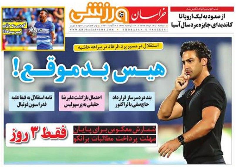 روزنامههای ورزشی ۱۳ مرداد