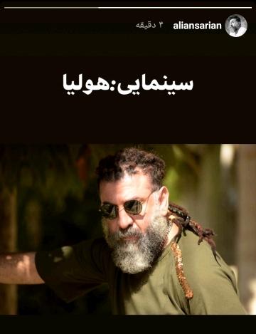 گریم متفاوت علی انصاریان