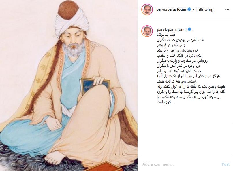 هفت پند مولانا در صفحه پرویز پرستویی