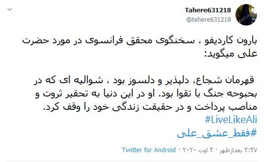 واکنش کاربران توئیتر به عید غدیر