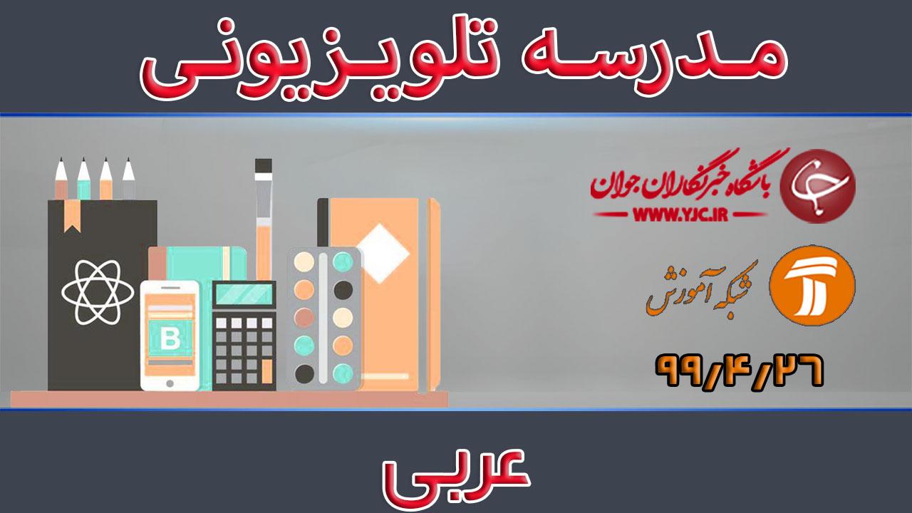 عربی پایه متوسطه دوم