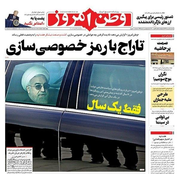 روزنامه های 14 مرداد 99