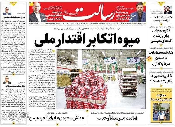 بازنشستگان مرفه میشوند؟/ نگران موج سومیم!/ حقوق کارگران هفتتپه در گرو