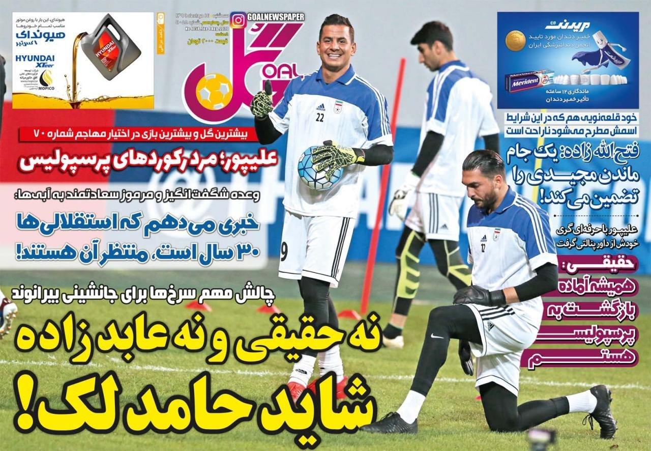روزنامه گل - ۱۴ مرداد