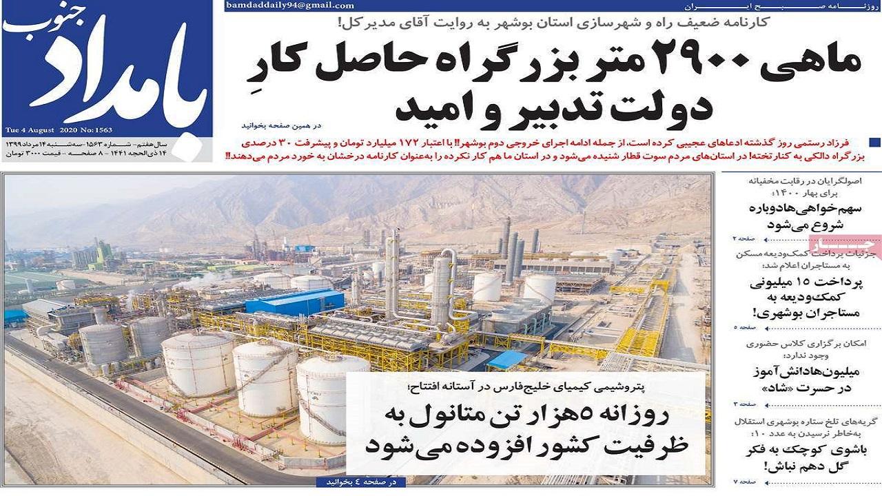 صفحه نخست روزنامههای بوشهر در ۱۴ مرداد ۹۹