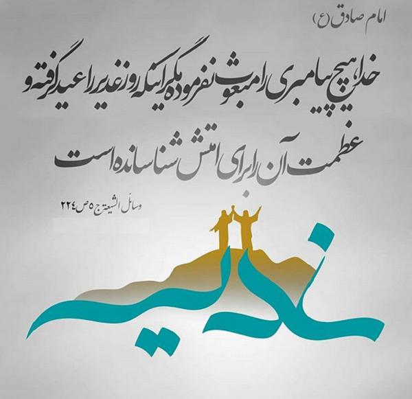 بسته عکسنوشتههای مناسبتی ویژه عید غدیرخم ///// شنبه 18 مرداد منتشر شود