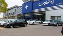 نتایج قرعه کشی مرحله دوم فروش فوق العاده ایران خودرو اعلام شد